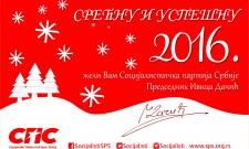 Срећна нова 2016. година