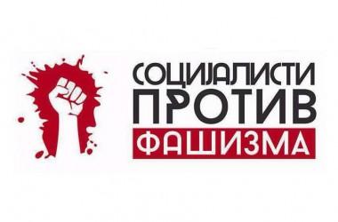 Саопштење Социјалистичке омладине Србије