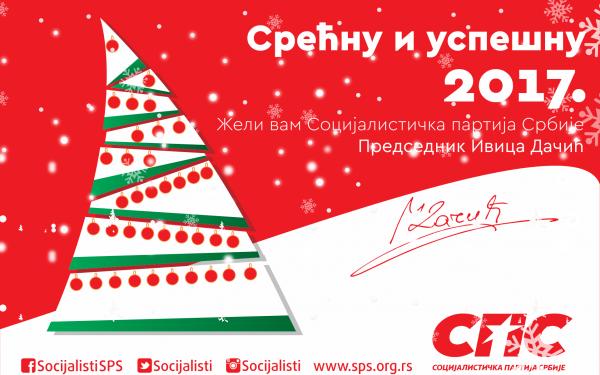 Срећни новогодишњи празници- Социјалистичка партија Србије