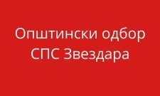 Саопштење Општинске организације СПС Звездара