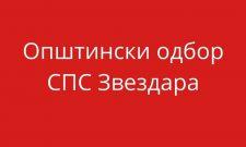 Saopštenje Opštinske organizacije SPS Zvezdara