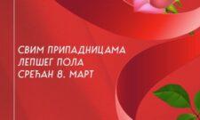 Честитка Ивице Дачића поводом 8. марта – Међународног дана жена